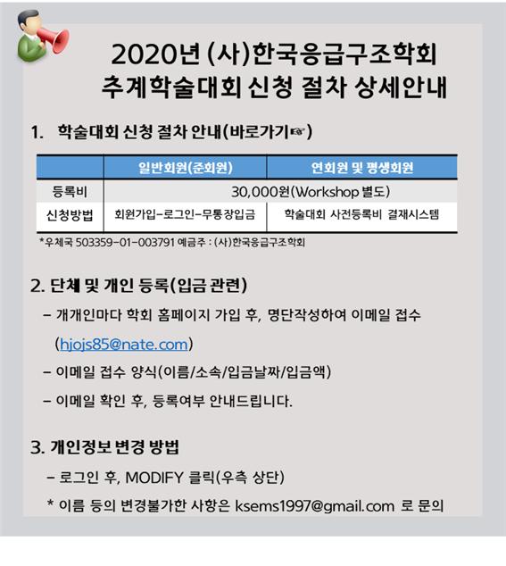 학술대회 신청안내 팝업.png